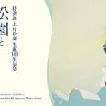 上村松園生誕140周年 山種美術館にて特別展示会を開催