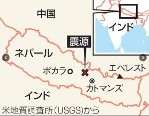 ネパール 地震 マグニチュード