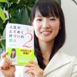 近藤麻理恵さん妊娠を発表 出産は今年の夏頃 身長についても