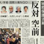 秘密保護法反対賛成だった宮崎駿が、今度は辺野古基金共同代表へ