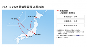 嵐 飛行機 画像 運航予定表
