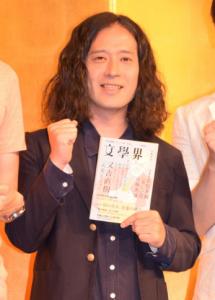 又吉 火花 芥川賞 画像
