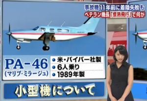 事故機 機長 名前 画像