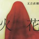 火花 ピース又吉直樹の本が芥川賞受賞し、評価された理由は内容