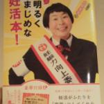 大島美幸 妊活本を出版 印税は全額寄付 発売日・価格・内容の詳細
