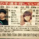 大阪中一殺人事件の被害者画像 地図から見た場所・位置と親族の現在