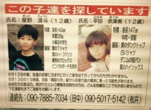 大阪 中一 殺人事件 画像