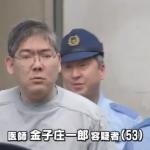 東京池袋暴走死亡事故の犯人顔画像・名前 男はてんかん持ちの医者