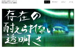サカキバラセイト home page画像