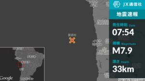 チリ 大地震 場所 位置 地図