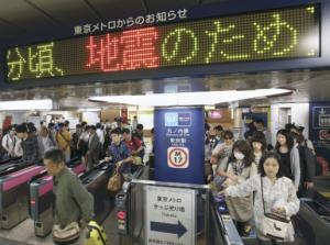 東京都調布市 地震 震源 位置