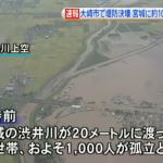 宮城県大崎市の渋井川エリア決壊・現在の仙台冠水画像・浸水マップ