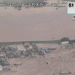 鬼怒川堤防破壊 茨城県常総市の浸水被害状況 河川氾濫の場所(画像)