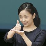 佳子様の手話画像・動画 鳥取米子市の手話甲子園出席で狂言をご歓談