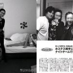 日ハム矢野謙次の結婚相手の嫁・子供 スキャンダル画像暴露で離婚!?
