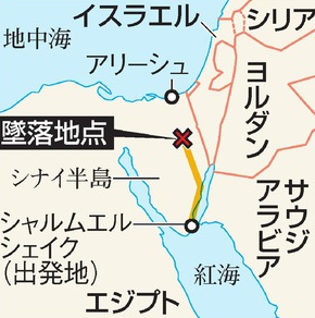 ロシア 旅客機 ジェット 墜落 場所 地図 位置