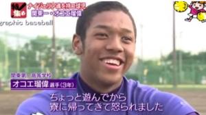 オコエ瑠偉選手