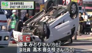 宮崎駅前 車両暴走事件 死亡者 被害者 名前
