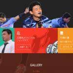 五郎丸歩ホームページ(HP)・ブログの名前 個人ファンクラブの会員登録も