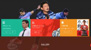 五郎丸歩 公式ホームページ