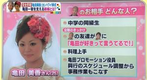 亀田 嫁 奥さん 画像