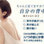 桃井かおりの美肌年齢を保つ美容方法と化粧品 美しい背中と髪型(画像)