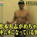 松本人志の筋肉マッチョ肉体美(画像・写真)まっちゃんジム筋トレの理由