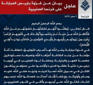 イスラム国 ISIS 犯行声明文 画像 写真