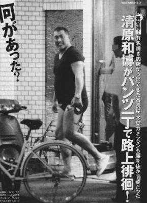 清原和博の画像 p1_17