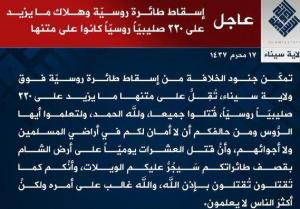 ISIS イスラム国 ロシア旅客機 撃墜
