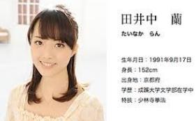 宇佐美貴史 妻 田井中蘭 顔写真