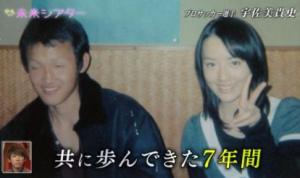 宇佐美貴史 妻 奥さん 学生時代 写真