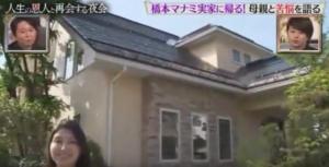 橋本マナミ 実家 自宅 画像