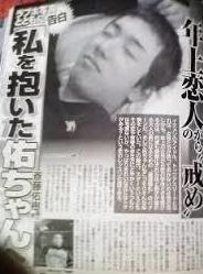 斎藤佑樹 スキャンダル画像 写真