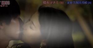 橋本マナミ 久保田秀敏 キスシーン 画像 顔写真