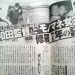 和田豊と星奈々のメール内容スキャンダル画像とチュッ・スパイスの由来