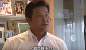 菅野智之 父親 顔写真 画像