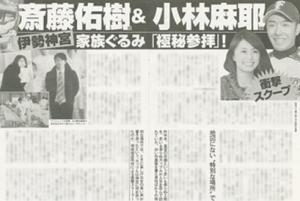 斎藤佑樹 小林麻耶 スキャンダル画像