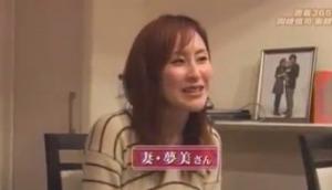岡崎慎司 嫁 奥さん写真 画像