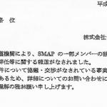 スマップ解散理由 本当の原因は中居達SMAPメンバーの独立か?