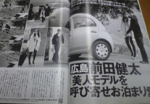 前田健太 浮気 スキャンダル画像