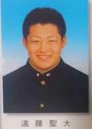 遠藤聖大 学生時代 高校生 画像 写真