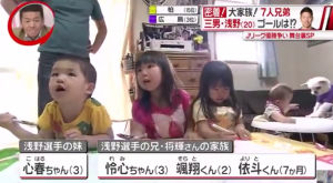 浅野拓磨 家族 兄弟 画像 妹 姪っ子 写真