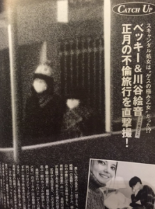ベッキー ゲスの極み乙女 川谷絵音 スキャンダル画像