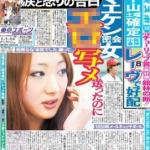 前田健太の浮気スキャンダル画像(写真)マエケンと相原ななの不倫関係