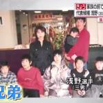 浅野琢磨の兄弟・両親の名前画像(大家族構成)姪っ子や妹・弟の写真も