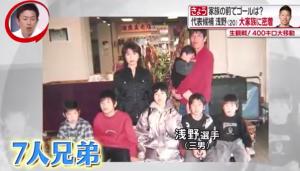 浅野拓磨 子供時代 学生時代 画像