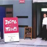 加藤紗里の実家の地図(両親の職業)と兄弟の画像 父親と母親の写真も