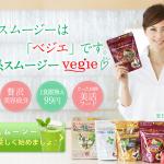ベジエ グリーン酵素スムージーがQVCテレビショッピングで格安通販販売 効果口コミ