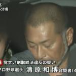 清原和博の逮捕原因は覚せい剤(麻薬)所持(画像)デブから痩せた理由も